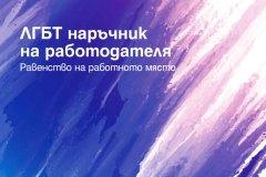 LGBT_workplace_digital-1